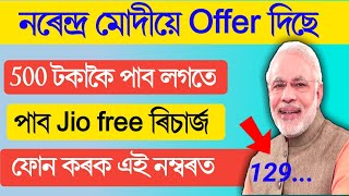 [4.32 MB] প্ৰত্যেকেই পাব 500 টকাকৈ //New Offer 2019//Jio recharge free Rs 399