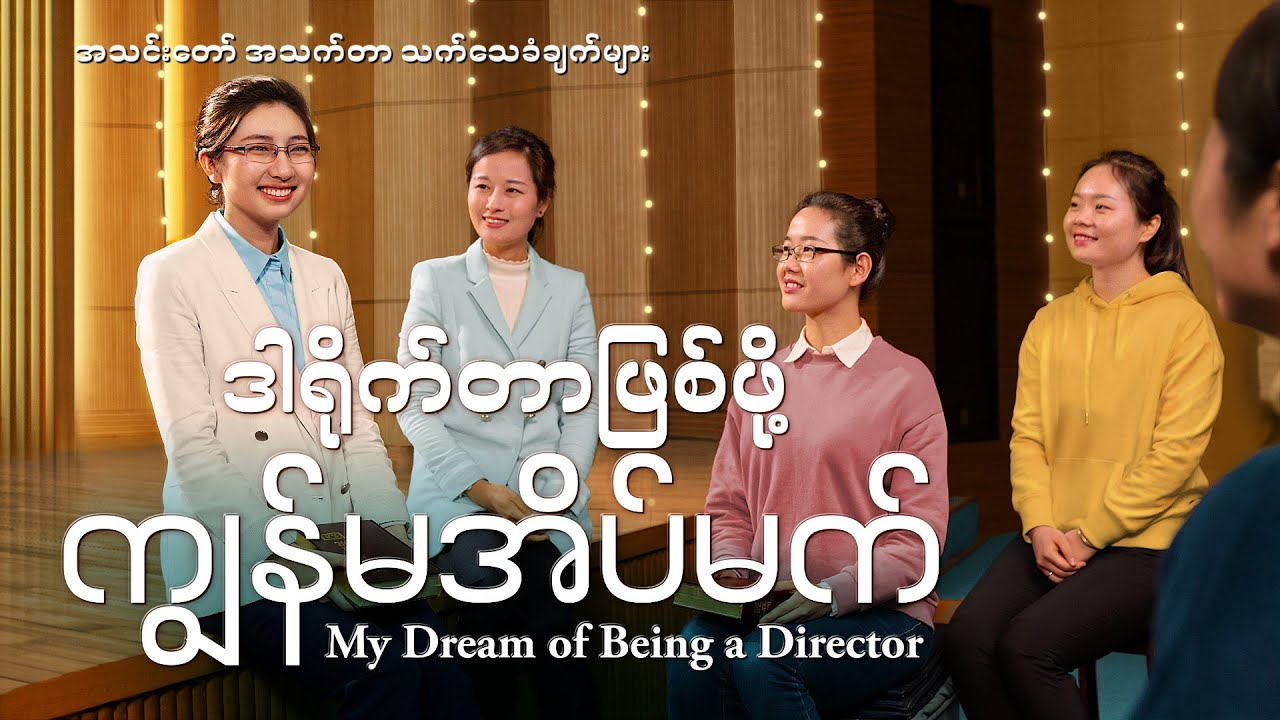 Myanmar Christian Testimony Video (ဒါရိုက်တာဖြစ်ဖို့ ကျွန်မအိပ်မက်)