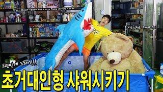 초거대인형을 수영장에 빠트려서 2년만에 샤워를 시켜보았다! - 허팝 (Wash Giant Teddy Bear in a Pool)