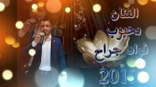 الفنان فؤاد جراح (اخ نازي نازي نازي ) 2019 لمن تهدي هذه الاغنية