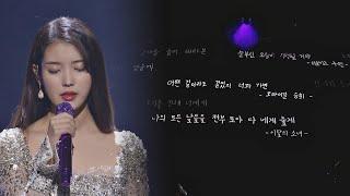 [제35회 골든디스크] 아이유 - 'Love poem + Blueming'♪ JTBC 210109 방송