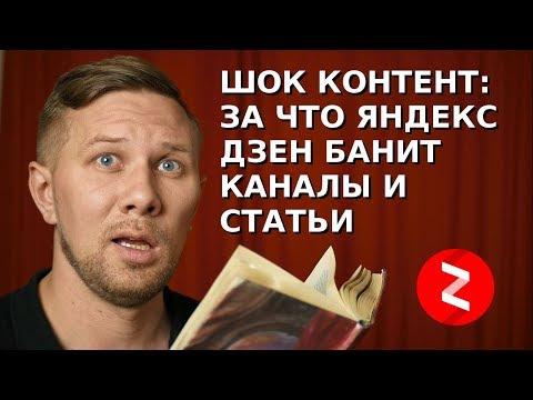 Шок контент - как Яндекс Дзен находит и банит ваши каналы по определенным критериям на Яндек Толока