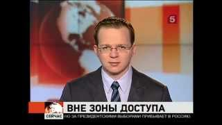 Глушилки сотовой связи - Интервью 5-му каналу ТВ - GSM(, 2012-07-09T09:00:03.000Z)
