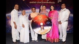 God Of Gods Audio Launch BY Dil Raju #God of God's #Brahma kumari samaj #Youtube