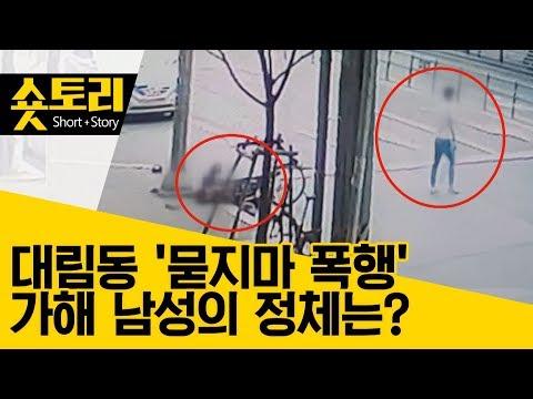 [숏토리] 대림동 '묻지마 폭행' 가해 남성의 정체는?