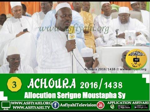 Achoura 2016 - Allocution de Serigne Moustapha Sy Abdou Partie 3 - Asfiyahi Television