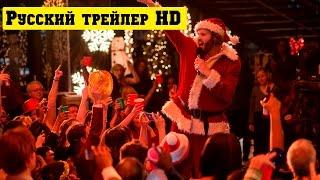 Новогодний корпоратив официальный русский трейлер (2016)