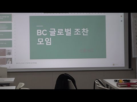 비씨글로벌 조찬모임 2020년1월15일 선릉비즈