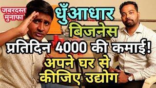 घर बैठे कीजिए उद्योग।कमाए प्रतिदिन 4000₹। Wire tape business।small investment high profit business