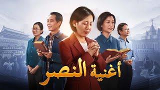 مقدمة فيلم مسيحي | أغنية النصر | لقد خلق الله مجموعة غالبين في الأيام الأخيرة