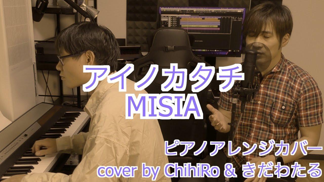 アイノカタチ MISIA 歌ってみた ピアノアレンジ  cover by ChihiRo & きだわたる〔#277〕