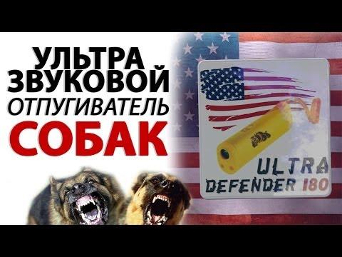 Отпугиватель собак DAZER II (Официальный дилер, США)