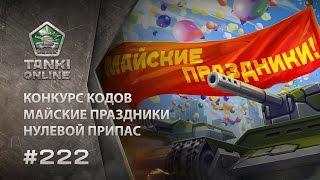 ТАНКИ ОНЛАЙН Видеоблог №222