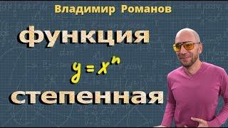 СТЕПЕННАЯ ФУНКЦИЯ ее свойства и график 10 11 класс