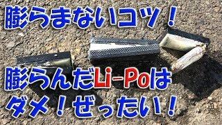 ラジドリ リポバッテリーが膨らみにくい充電設定?RC Drift Li-Po