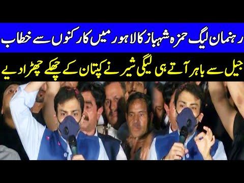 Hamza Shahbaz Speech Today In Lahore
