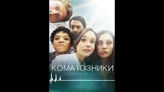 Официальный трейлер фильма Коматозники