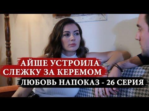 ЛЮБОВЬ НАПОКАЗ/ Afili Aşk - 26 СЕРИЯ: АЙШЕ УСТРОИЛА СЛЕЖКУ ЗА КЕРЕМОМ!