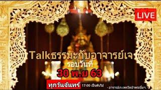 Live สด Talkธรรมะกับอาจารย์เจ-วัดป่าพระยิ้ม 30 พ.ย. 63