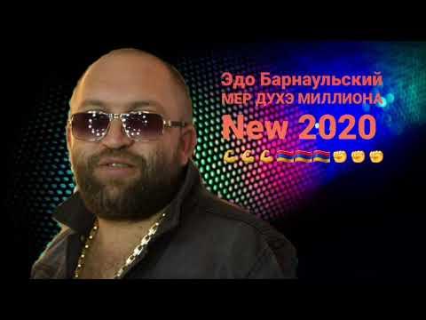 Edo Barnaulskiy MER DUX@ MILLIONA //NEW 2020// Эдо Барнаульский МЕР ДУХЭ МИЛЛИОНА
