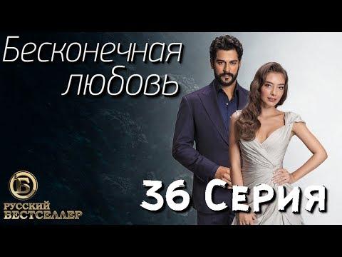 36 серия черная любовь