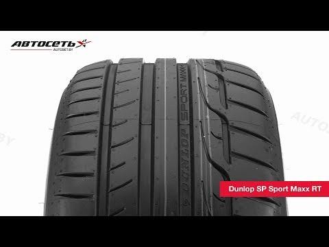 Обзор летней шины Dunlop SP Sport Maxx RT ● Автосеть ●