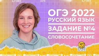 Как сделать 7 задание ОГЭ по русскому языку | Онлайн-школа русского языка