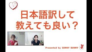 おうち英語 徹底解説! Vol.5 「日本語に訳しながら教えても良いですか?」