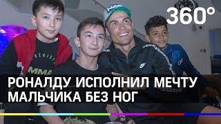 Криштиану Роналду исполнил мечту Али Турганбекова