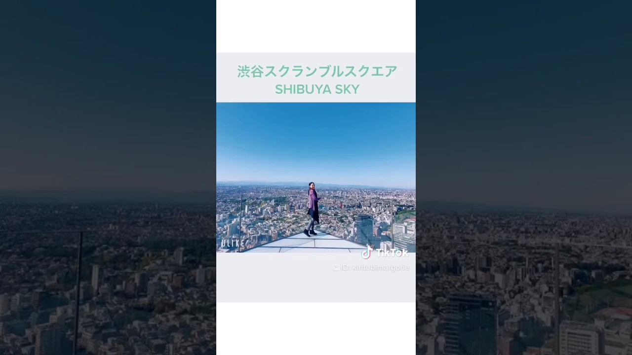 渋谷 スカイ クーポン コード