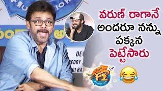 Venkatesh Super Fun about Varun Tej   F2 Movie Funny Interview   Srinivas Reddy   Anil Ravipudi