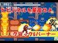 ロックマンエグゼ6 解説付きネット対戦【マスターズ】139