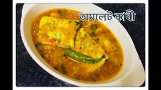 assamese vegetable recipes