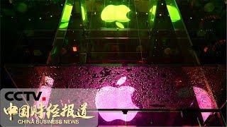 《中国财经报道》 20190912 11:00| CCTV财经