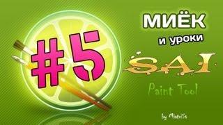 Миёк и [Уроки SAI Paint Tool] #05 - Режим Смешивания