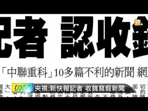 【2013.10.27】陸央視:新快報記者 收錢寫假新聞 -udn tv