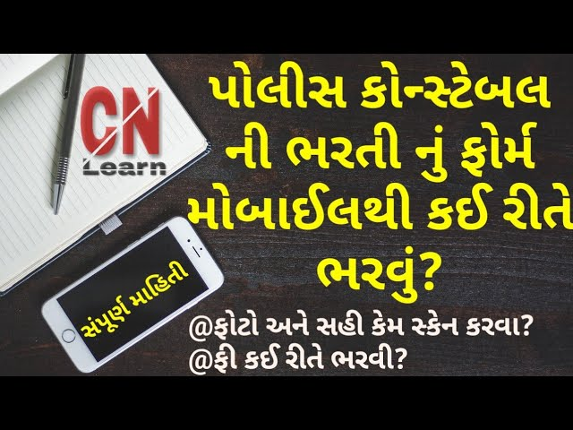 ???????? ????? ??? ????? | Police Constable Bharti 2018-19 | Gujarat police constable How to apply