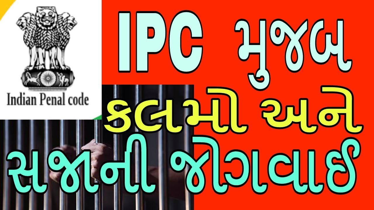 Ipc In Gujarati Pdf
