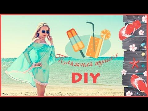 Пляжная туника своими руками за 5 минут  Дизайн одежды  Summer DIY  Летние идеи  LookBook Summer
