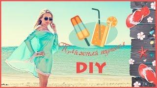 видео Пляжные туники