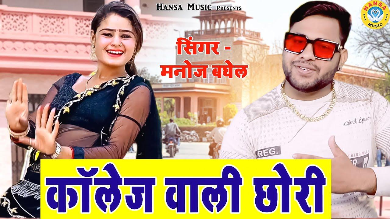 मनोज बघेल का सुपरहिट रसिया धमाका ~ कॉलेज वाली छोरी मोकु साज मिलाय लेन दे~ Manoj Baghel Rasiya