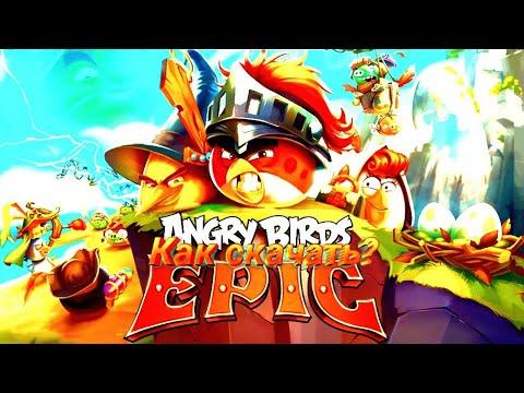 Как скачать Angry Birds Epic RPG в 2019 году!