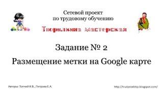 Как разместить метку на Google карту