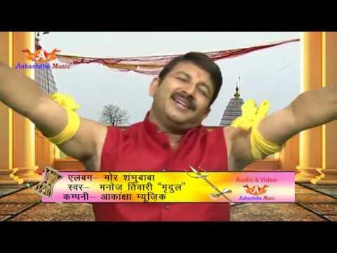 मनोज तिवारी जी का सबसे हिट  सावन गीत 2018  | Manoj Tiwari