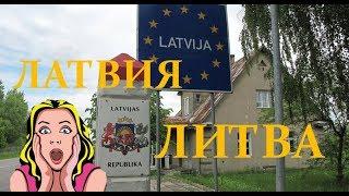 Литва ( Lietuva) или Латвия - где лучше отдыхать?