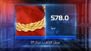 أسعار الذهب فى مصر اليوم.. عيار 21 يسجل 593 جنيها حتى الآن