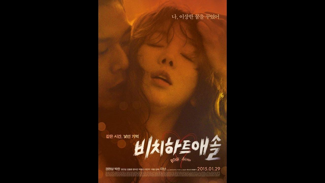 Heart indonesia movie