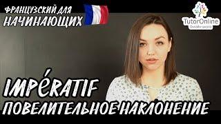 Уроки французского | Impératif. Повелительное наклонение