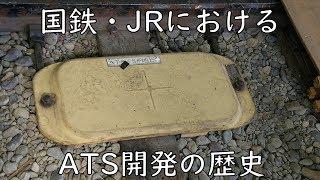 迷列車で行こう[閉塞編]国鉄・JRのATS開発