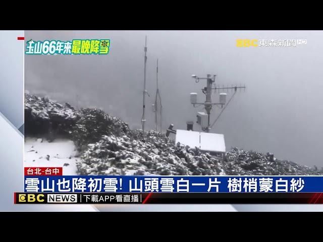 玉山終下雪! 入冬以來最晚初雪 破66年紀錄